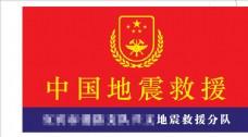 地震救援logo