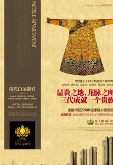 中式地产 住宅