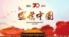 盛世中国70周年