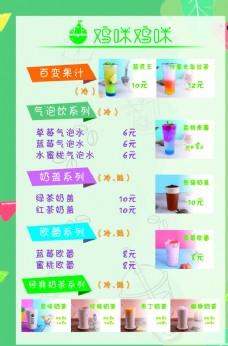 水果茶价目表