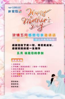 母亲节 粉色 温馨背景 小清新