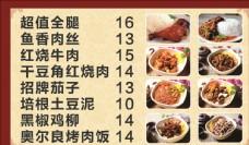 菜品价格表