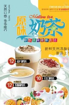 奶茶饮品海报