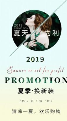 服装品牌夏季促销