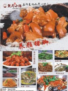 家常菜海报