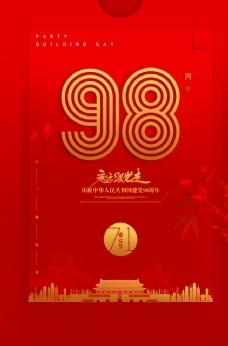 建党98周年