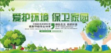 保护环境保卫家园