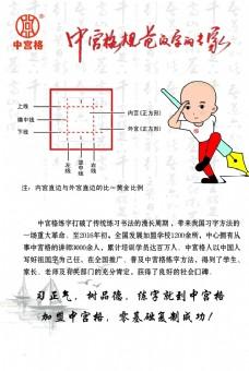 中宫格练字专家