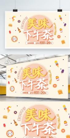 清新插画美味下午茶创意海报