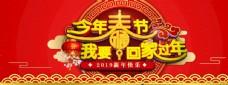 春节回家过年