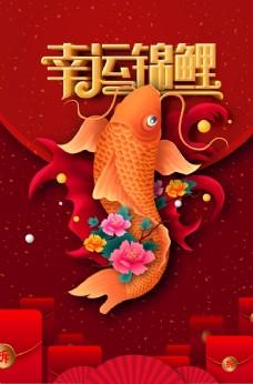 幸运锦鲤PSD广告海报