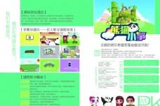 教育机构彩页