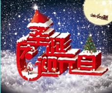 庆圣诞迎元旦原创