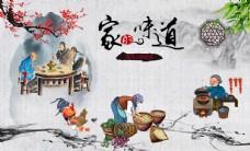 中国风 家的味道餐厅墙绘