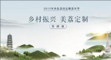 荔枝节背景墙