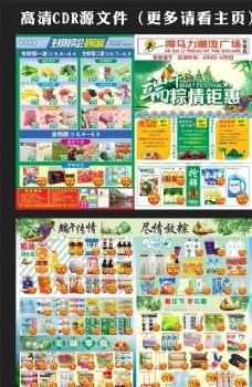 超市端午节海报快讯