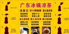 广东冰姨凉茶