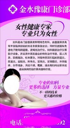 粉色背景 医院展板