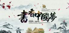 书香中国梦