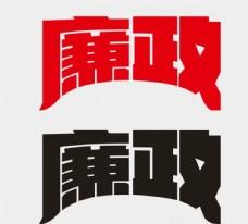 廉政字体变形设计