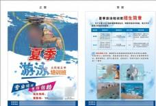 夏季游泳培训宣传单