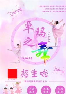 舞蹈培训班单页
