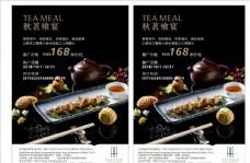 美食海报高端餐饮海报茶壶清闲