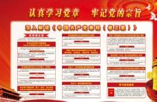 中国共产党章程(修正案)解读