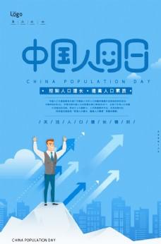 中国人口日
