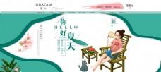 清凉夏季淘宝天猫京东广告设计