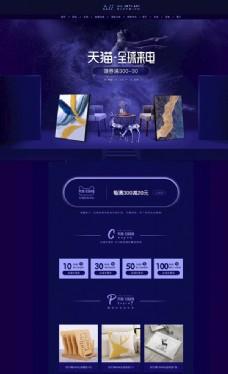 天猫来电节首页全屏海报活动页面