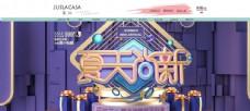 夏天上新季淘宝天猫京东电商广告