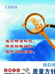 质量方针企业标语