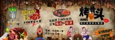 烧烤店餐馆餐厅壁画背景墙