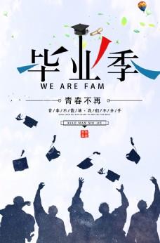 毕业季毕业证书封面