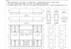 酒柜细化图纸