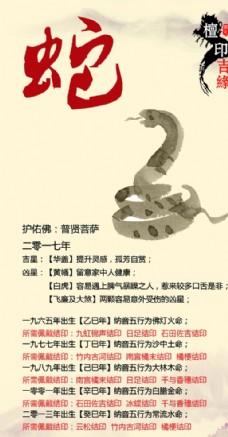 十二生肖 蛇