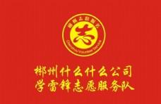志愿者服务旗帜