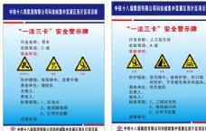 一法三卡  工地警示  中国铁