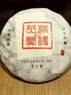 茶王饼 茶叶图片 茶