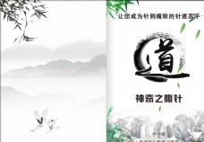 中国风水墨针灸封面