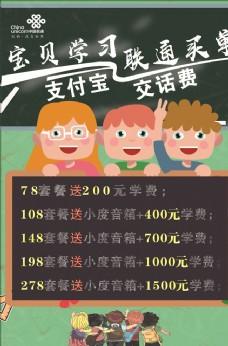 联通六一儿童学习海报展板