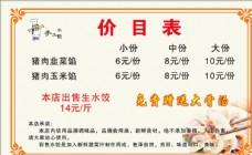 手工水饺  价目表