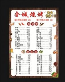 饭店烧烤价目表菜单价格单