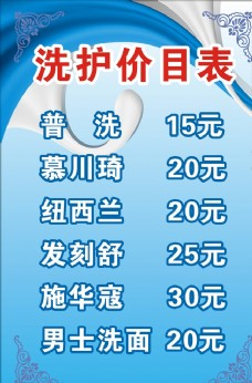 洗车价格表