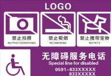 无障碍服务 禁止宠物 禁止吸烟