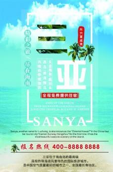 海南三亚旅游观光海报