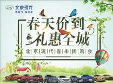 北京现代春季团购会