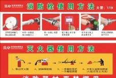 消防栓 灭火器使用方法