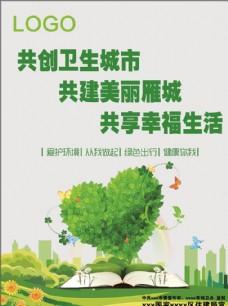 绿色环保广告